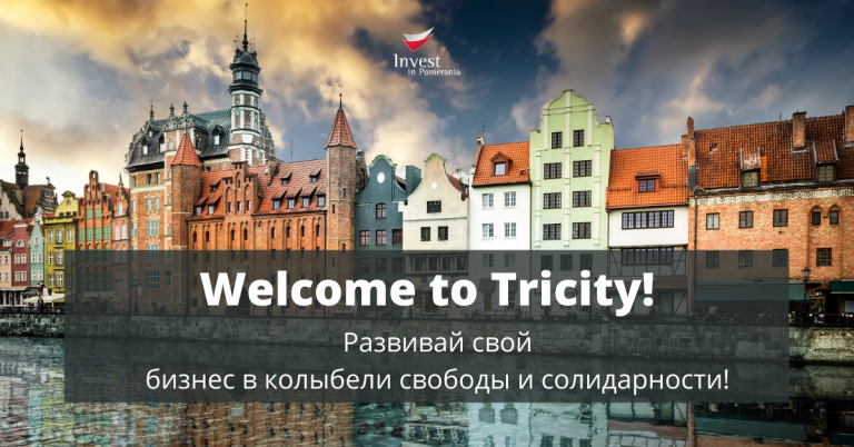 Come to 3cITy! Belarusians, welcome to Pomerania!